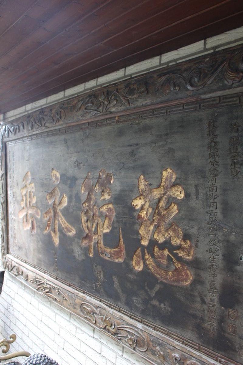 Chinesiche Gedenktafel / Holztafel Antik, ca. 150 Jahre alt.