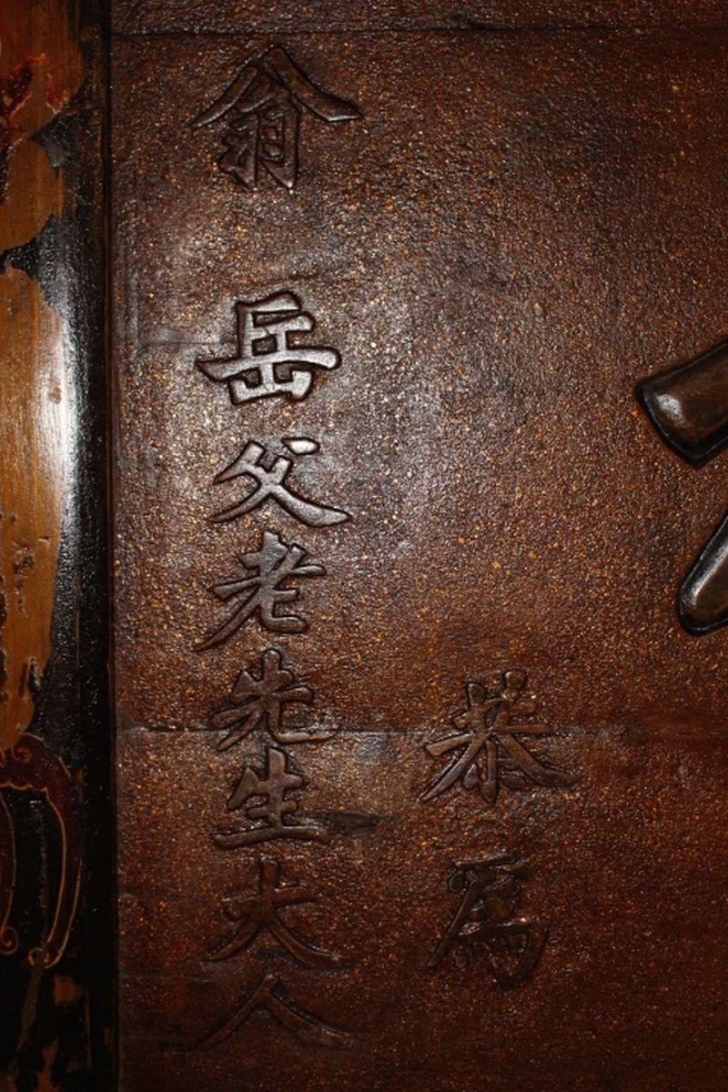 chinesische holzschrifttafel gedenktafel zu kaufen auf asian. Black Bedroom Furniture Sets. Home Design Ideas